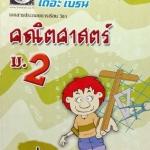 หนังสือกวดวิชา The Brain วิชาคณิตศาสตร์ ม.2 บทที่1-7