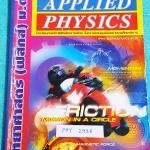 ►อ.ประกิตเผ่า แอพพลายฟิสิกส์◄ PHY 2926 วิทยาศาสตร์ ฟิสิกส์ ม.ต้น รวมเล่มเดียวจบ จดครบเกือบทั้งเล่ม จดละเอียดมาก มีจดแสดงวิธีทำอย่างละเอียด มีจดเทคนิคลัดเพิ่มเติม ลายมือจดเป็นระเบียบ อ่านง่าย ในหนังสือมีสรุปเนื้อหา สูตรสำคัญ และโจทย์แบบฝึกหัดประจำบท เหมาะส