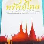 ►หนังสือสอบเข้า ม.4◄ TH 1147 ทรัพย์ไทย ประตูชัยสู่เตรียมอุดม โดย น.ร.เตรียมอุดมศึกษา สรุปเนื้อหาวิชาภาษาไทยทั้งเล่ม มีแนวข้อสอบและเฉลยละเอียด มีเน้นจุดที่ควรท่องจำก่อนสอบ วิธีสังเกตคำ ข้อควรระวังต่างๆ หนังสือเล่มหนาใหญ่ Font ตัวอักษรขนาดใหญ่ เห็นชัดเจนอ่า