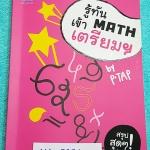 ►พี่แท็ป เอเลเวล◄ MA 5354 หนังสือเรียนพิเศษ พี่แท็ป A Level รู้ทัน MATH เข้าเตรียม ในหนังสือมีเนื้อหา โจทย์แบบฝึกหัด และสรุปสูตรวิชาคณิตศาสตร์เพื่อเตรียมตัวสอบเข้า ม.4 ร.ร.เตรียมอุดมศึกษาโดยเฉพาะ มีสรุปแนวข้อสอบเข้าเตรียม เทคนิคลัดเยอะมาก ในหนังสือมีเขียน