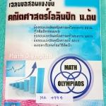 ►คณิตโอลิมปิก ม.ต้น◄MA 4994 หนังสือเฉลยข้อสอบแข่งขัน คณิตโอลิมปิก ม.ต้น พ.ศ. 2543-2551 ในโครงการ สอวน. พสวท. เฉลยละเอียดพร้อมวิธีคิดเร็ว เฉลยครบทุกข้อ บางข้อเฉลยละเอียดเต็ม 1-2 หน้ากระดาษ หนังสือหายาก ขายเกินราคาปก กระดาษขาวใหม่ทั้งเล่ม