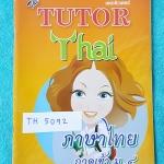 ►The Tutor◄ TH 5092 ภาษาไทย ม.3 กวดเข้า ม.4 สรุปเนื้อหาเล็กน้อย ก่อนทำโจทย์ มีจดด้วยดินสอเล็กน้อย ด้านหลังมีเฉลยแบบฝึกหัด