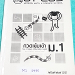 ►สอบเข้าม.1◄ M1 1935 พี่โอ๋โอพลัส Oplus กวดเข้มเข้า ม.1 วิชาคณิตศาสตร์ วิทยาศาสตร์ เล่ม 5 มีจดบางหน้า มีสรุปเนื้อหาและโจทย์แบบฝึกหัด ด้านหลังมีเฉลยของอาจารย์
