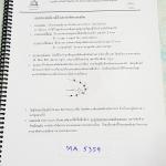 ►อ.จิรัฐ◄ MA 5359 สรุปประเด็นสำคัญวิทยาศาสตร์พื้นฐานระดับ ม.ต้น โลกและดาราศาสตร์ เนื้อหาตีพิมพ์สมบูรณ์ ด้านหลังมีแบบทดสอบ มีเฉลยของอาจารย์ครบทุกข้อ ในหนังสือมีจดบางหน้า ลายมือจดสวยงาม หนังสือเล่มจริงจากการลงคอร์ส ไม่ใช่เล่มซีร็อก หนังสือใส่ปกสันเกลียว เปิ