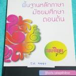►ครูลิลลี่◄ TH 9485 หนังสือกวดวิชา ภาษาไทย พื้นฐานหลักภาษามัธยมศึกษาตอนต้น สรุปหลักภาษาไทยทั้งหมดในระดับชั้น ม.1-ม.3 มีเทคนิคลัดเยอะมาก มีเสูตรท่องจำของครูลิลลี่ อ่านแล้วนำไปใช้ได้เลย จำง่ายมาก จดครบเกือบทั้งเล่ม จดละเอียด ลายมือน้องผู้หญิง เล่มหนาใหญ่มาก