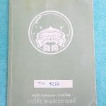►พี่หมุย เอ็นคอน◄ TH 8226 หนังสือกวดวิชาพี่หมุย Enconcept คอร์สแอดมิชชัน ภาษาไทย การใช้ภาษาและวรรณคดี จดครบเกือบทั้งเล่ม ลายมือไม่สวย พี่หมุยมีเน้นจุดที่ข้อสอบชอบออกทุกปี,จุดที่ควรระวัง,เทคนิคลัดการจำ และมี Map Summary ช่วยให้เห็นภาพรวมของบทเรียนทำให้อ่าน