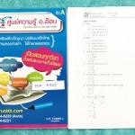 ►ครูอ๊อบ◄ MA A903 หนังสือเรียนพิเศษ ศูนย์ความรู้ อ.อ๊อบ Advanced Math ม.3 เทอม 1 + ชีทในคอร์สเรียน ในหนังสือมีรวมโจทย์คณิตศาสตร์ระดับยาก เหมาะสำหรับเด็กที่มีพื้นฐานดี จดครบเกือบทั้งเล่ม จดละเอียดด้วยดินสอ ชีทที่แจกในคอร์สเรียนดเป็นชีทโจทย์เสริม จดครบทุกข้
