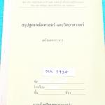►เตรียมทหาร◄ MA 5724 V Cadet Center สรุปสูตรคณิตศาสตร์ และวิทยาศาสตร์ เนื้อหาตีพิมพ์สมบูรณ์