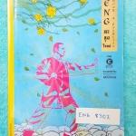 ►ครูพี่แนน Enconcept◄ ENG 8302 หนังสือกวดวิชาตะลุยโจทย์ วิชาภาษาอังกฤษ มีจดบ้าง ครูพี่แนนรวบรวมข้อสอบจากสนามแข่งขันดังๆจากหลายๆที่ เช่น ข้อสอบ Smart 1,CU-TEP TOEFL SAT โควต้า แอดมิชชั่น ข้อสอบทุนญี่ปุ่น CU-ATTS รวมทั้งหมดมากกว่า 1,000 ข้อ มี Key เฉลยครบทุ