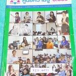 ►ครูอ๊อบ◄ KID 4933 ศูนย์ความรู้ครูอ๊อบ วิทยาศาสตร์พื้นฐาน ป.3 ช่วงการเรียนรู้ที่ 2 จดครบเกือบทั้งเล่ม จดละเอียด หนังสือพิมพ์สีบางหน้า