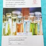 ►หนังสือเตรียมอุดม◄ MA 2725 หนังสือเรียนวิชาเคมี ม.5 ภาคเรียนที่ 2 สารอินทรีย์ มีเนื้อหาและโจทย์แบบฝึกหัดประจำบท ด้านหลังมีตัวอย่างข้อสอบ มีเฉลยของอาจารย์ มีจดเกินครึ่งเล่ม หนังสือเล่มหนาใหญ่