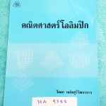 ►คณิตโอลิมปิก◄ MA 9588 คณิตศาสตร์โอลิมปิก อ.วัลลภ มีเทคนิคการทำโจทย์เยอะมาก มีโจทย์โอลิมปิกรวมทั้งหมด 50 ชุด มีเฉลยและขั้นตอนการแก้ปัญหาโจทย์อย่างละเอียด หนังสือหายาก ไม่มีตีพิมพ์เพิ่ม ขออนุญาตขายเกินราคาปก