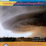 หนังสือกวดวิชา Great Science Center สังคมศึกษา กวดเข้มเข้าเตรียมอุดมศึกษาพร้อมเฉลย