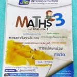 ►อ.เจี๋ย◄ MA 7752 Maths 3 หนังสือกวดวิชาคณิตศาสตร์ ม.2 เทอม 1 มีสรุปสูตร โจทย์แบบฝึกหัด #มีเทคนิคลัดเยอะมาก มีข้อสังเกตและสิ่งที่ควรรู้ มีจดเล็กน้อย ด้านหลังมีเฉลยโจทย์ของอาจารย์อย่างละเอียด เล่มหนาใหญ่มาก