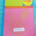 ►ครูลิลลี่◄ TH 1002 ตะลุยโจทย์ภาษาไทยเข้าเตรียม ในหนังสือมีเนื้อหาและโจทย์แบบฝึกหัดวิชาภาษาไทยเพื่อเตรียมสอบเข้า ม.4 โดยเฉพาะ จดครบเกือบทั้งเล่ม ในหนังสือแบ่งออกเป็นบทต่างๆดังนี้ 1.คำ 7 ชนิด 2.แบบฝึกหัดเรื่องการสะกดคำ 3.เครื่องหมายวรรคตอน 4.ลักษณนาม 5.แบบ