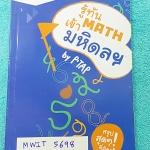 ►สอบเข้ามหิดล◄ MWIT 5698 หนังสือเรียนพิเศษ พี่แท็ป A Level รู้ทัน MATH เข้ามหิดล ในหนังสือมีเนื้อหา โจทย์แบบฝึกหัด และสรุปสูตรวิชาคณิตศาสตร์ เพื่อสอบเข้า ร.ร.มหิดลวิทยานุสรณ์ โดยเฉพาะ มีจุดที่ควรจำ ข้อควรระวัง และมีเทคนิคลัดเยอะมาก มีเนื้อหาในเรื่องต่างๆด