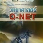 หนังสือกวดวิชา The Brain วิชาวิทยาศาสตร์ O – NET บทที่ 1-7