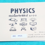 ►ครูอั๋น◄ PHY 5962 สรุปเนื้อหาวิชาฟิสิกส์ ม.1-2-3 โดยอ.สุรเชษฐ์ อดีตครูฟิสิกส์ ร.ร.มหิดลวิทยานุสรณ์ มีสรุปสาระสำคัญ สูตร กฎต่างๆ พร้อมโจทย์แบบฝึกหัดระดับง่ายเบสิก จนถึงระดับยาก (ความยากเพิ่มขึ้นตามดาว) มีเฉลยคำตอบของอาจารย์ จดครบละเอียดทั้งเล่ม หนังสือใส่