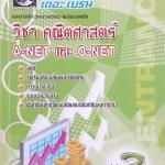 หนังสือกวดวิชา The Brain วิชาคณิตศาสตร์ A-NET และ O-NET พร้อมเฉลยและวิธีทำอย่างละเอียด