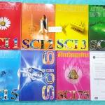 [อ.บิ๊ก] 1200A Set ครบเซ็ท 7 เล่ม วิทยาศาสตร์ ม.ต้น เนื้อหาคลอบคลุมทุกวิชาทั้งฟิสิกส์ เคมี ชีวะ ระดับชั้น ม.1-2-3