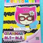►ครูสมศรี◄ ENG 9595 หนังสือเรียนภาษาอังกฤษ Grammar ม.1-ม.2 จดครบเกือบทั้งเล่ม จดละเอียด มีสรุปแกรมม่าในเรื่องต่างๆครบทุกหัวเรื่องในระดับชั้น ม.1+ ม.2