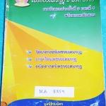 ►เพชรยอดมงกุฎ◄ TU 8859 หนังสือเพชรยอดมงกุฎ ปี 2548 รวมข้อสอบช่วงชั้นที่ 3 และ 4 ตั้งแต่ ม.ต้นจนถึงม.ปลาย (ม.1-6) พร้อมเฉลยข้อสอบ วิชาวิทยาศาสตร์ ภาษาไทย คณิตศาสตร์ มีเขียนบ้างบางหน้า หน้าปกหนังสือเยินเก่าตามกาลเวลา ข้างในเนื้อหาสมบูรณ์