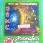 ►สอบเข้าเตรียมอุดม◄ TU 6691 GSMC ฟิสิกส์ คอร์ส Pre-Triam เทอมปลาย มีสรุปเนื้อหา ข้อควรรู้รวมทั้งกฎสำคัญ มีเฉลยแบบฝึกหัดของออาจารย์บางข้อ หนังสือใหม่ ไม่มีรอยขีดเขียน