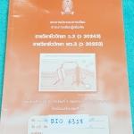 ►หนังสือเตรียมอุดม◄ BIO 6318 หนังสือเรียน วิชาชีววิทยา 3 ระดับ ม.5 ภาคเรียนที่ 1 มีโจทย์เยอะมาก จดครบเกือบทั้งเล่ม