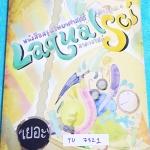 ►หนังสือสอบเข้าม.4◄ TU 7321 Laqualsci หนังสือสรุปเนื้อหาวิชาวิทยาศาสตร์ติวเข้า ม.4 เรียบเรีัยงโดนรุ่นพี่ร.ร.เตรียมอุดมศึกษา ครอบคลุมเนื้อหาชีววิทยา เคมี ฟิสิกส์ วิทย์กายภาพ ด้านหลังมีข้อสอบและเฉลยครบทุกข้อ หนังสือเล่มใหญ่ ขายเกินราคาปก * ในหน้าแรกมีรอยตัด