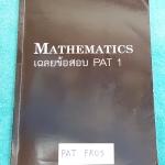 ►The Tutor◄ PAT FR03 Mathematics เฉลยข้อสอบ PAT 1 มี.ค.52 -มี.ค.54 รวมทั้งหมด 7 ชุด โจทย์เยอะมาก มีเฉลย + วิธีทำอย่างละเอียด มีจุดสังเกตในการทำโจทย์ มีจดบ้างในบางหน้า ด้านหลังมีเฉลยละเอียดครบทุกข้อ บางข้อเฉลยละเอียดยาวเกิน 1 หน้ากระดาษ