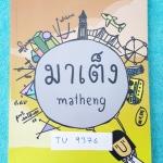 ►สอบเข้าม.4◄ Matheng มาเต็ง วิชาคณิตและอังกฤษ จัดทำโดยรุ่นพี่เตรียมอุดม ในหนังสือมีสรุปเนื้อหาสำคัญทุกๆเรื่องที่ต้องรู้ก่อนสอบเข้า ม.4 มีแบบฝึกหัด และเฉลยอย่างละเอียด