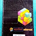 ►G-Student◄ MA 3242 หนังสือเรียน สรุปเนื้อหา ม.6 คณิตศาสตร์ มีสรุปสูตร + เนื้อหาสำคัญ มีโจทย์ตัวอย่างประจำบท จดครึ่งเล่ม