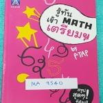 ►พี่แท็ป เอเลเวล◄ หนังสือเรียนพิเศษ พี่แท็ป A Level รู้ทัน MATH เข้าเตรียม ในหนังสือมีเนื้อหา โจทย์แบบฝึกหัด และสรุปสูตรวิชาคณิตศาสตร์เพื่อเตรียมตัวสอบเข้า ร.ร.เตรียมอุดมศึกษาโดยเฉพาะ #มีสรุปแนวข้อสอบเข้าเตรียม #เทคนิคลัดเยอะมาก หนังสือขายเกินราคาปก มีเนื