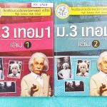 ►อ.โต้ง◄ MA 196R คณิตศาสตร์ ม.3 เทอม 1 เล่ม 1+2 มีสรุปสูตรและโจทย์แบบฝึกหัดประจำบท เนื้อหาตีพิมพ์สมบูรณ์ จดครบเกือบทั้งเล่ม จดละเอียด มีสูตรลัดและเทคนิคลัดของอาจารย์ หนังสือเล่มหนาใหญ่มาก