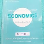 ►เตรียมอุดม◄ SO 4712 หนังสือเรียน ร.ร.เตรียมอุดมศึกษา วิชาสังคมศึกษา เศรษฐศาสตร์ ม.5 เนื้อหาตีพิมพ์สมบูรณ์ทั้งเล่ม