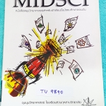 ►ร.ร.สวนกุหลาบ◄ TU 9890 Midsci หนังสือสรุปวิทยาศาสตร์สำหรับนักเรียนชั้น ม.ต้น เรียบเรียงโดย นักเรียนผู้แทนประเทศไทย และนักเรียนค่ายโอลิมปิกวิชาการ ร.ร.สวนกุหลาบวิทยาลัย ในหนังสือมีสรุปเนื้อหาวิชาวิทยาศาสตร์ ม.ต้น ฟิสิกส์ เคมี ชีววิทยา วิทยาศาสตร์กายภาพ ดา