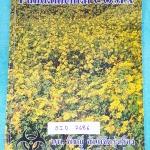 ►หมอพิชญ์ ไบโอบีม◄ ฺBIO 7686 หนังสือกวดวิชา ชีววิทยา ม.ต้น Fundamental Coma สรุปเนื้อหาของชีวะ ม.ต้นแบบกระชับสั้นๆทั้งหมดในเล่มเดียว จดครบเกือบทั้งเล่ม จดละเอียดด้วยดินสอ
