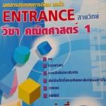 หนังสือกวดวิชาเดอะเบรน Entrance สายวิทย์ คณิตศาสตร์ เล่ม 3 พร้อมเฉลยและวิธีทำอย่างละเอียด