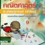 หนังสือยูเรก้า คณิตศาสตร์ Admission 3