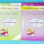 ►อ.ลำพูน◄ TU 400J คอร์สหลักภาษาไทย ม.ต้น เล่ม 1+2 ปูพื้นสำหรับ ม.1 - ม.3 มีสรุปเนื้อหา สูตรลับเทคนิคลัด จุดสังเกตต่างๆที่ต้องระวังมากมาย อ่านแล้วนำไปใช้ได้เลย พร้อมแนวข้อสอบที่มักออกสอบบ่อยๆ และตัวอย่างข้อสอบเข้าเตรียม จดครบทั้งเล่ม จดละเอียดมาก มีเพียงไ