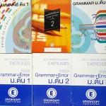►ครูพี่แนน Enconcept◄ ENG 500Z ครบเซ็ท 6 เล่ม หนังสือกวดวิชาภาษาอังกฤษ Grammar ระดับชั้น ม.ต้น ในเซ็ทมีหนังสือเรียน 3 เล่ม ,หนังสือแบบฝึกหัด 3 เล่ม ในหนังสือเรียนจดครบทุกเล่ม มี Tips & Tricks เทคนิคลัดในการดูหลักแกรมม่าเยอะมาก #มีกฎเหล็ก #ข้อห้ามที่ต้องจำ