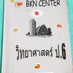 ►กวดวิชาป.6◄ SCI 2512 BKN Center หนังสือกวดวิชา วิทยาศาสตร์ป.6 มีสรุปเนื้อหา และโจทย์แบบฝึกหัดประจำบท จดครบทั้งเล่ม จดละเอียด เล่มใหญ่