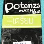 ►สอบเข้าม.4◄ TU A411 Potenza หนังสือสรุปสูตรเนื้อหาและรวมโจทย์แบบฝึกหัด วิชาคณิตศาสตร์และภาษาอังกฤษ เพื่อสอบเข้า ม.4 จัดทำโดยนักเรียนรุ่นพี่เตรียมอุดมศึกษา มีสรุปสูตรคณิตพร้อมสอบ และมีสรุปแกรมม่าภาษาอังกฤษ ด้านหลังมีโจทย์แบบฝึกหัดประจำวิชา มีเฉลยละเอียดคร