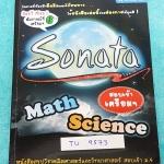 ►สอบเข้าม.4◄ TU 9573 Sonata หนังสือสรุปวิชาคณิตศาสตร์ และวิทยาศาสตร์ (เคมี ฟิสิกส์ ชีวะ) สอบเข้า ม.4 โดยนักเรียน ร.ร.เตรียมอุดมศึกษา แผนการเรียนวิทย์-คณิต ในหนังสือมีสรุปเนื้อหา ม.1-3 ที่ต้องรู้ ,เทคนิคการทำข้อสอบ ,โจทย์ฝึกสมองเพื่อความมั่นใจก่อนสอบ มีเฉล