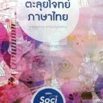 หนังสือกวดวิชาพี่หมุย คอร์สตะลุยโจทย์ภาษาไทย