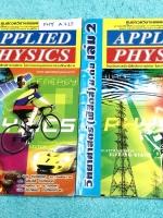 ►อ.ประกิตเผ่า แอพพลายฟิสิกส์◄ PHY A715 วิทยาศาสตร์ ฟิสิกส์ ม.ต้น เล่ม 1+2 ครบเซ็ท จดครบเกือบทั้งเล่ม จดละเอียด มีจดแสดงวิธีทำอย่างละเอียด มีเทคนิคลัดเพิ่มเติม ในหนังสือมีสรุปเนื้อหา สูตรสำคัญ และโจทย์แบบฝึกหัดประจำบท เหมาะสำหรับนักเรียนที่กำลังเรียนชั้น ม