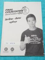 ►พี่หมุย◄ SO 6327 Final Countdown สอบเข้าเตรียม วิชาไทย-สังคม มีเทคนิคลัดครูพี่หมุยเยอะมาก มีจุดที่อาจารย์เน้นต้องท่องจำ ออกสอบเตรียมทุกปี มีสรุปเนื้อหาและโจทย์แบบฝึกหัด จดครบทั้งเล่ม