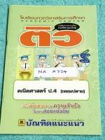 ►บัณทิตแนะแนว◄ MA A724 หนังสือกวดวิชา คณิตศาสตร์ ป.4 เทอมปลาย มีสรุปสูตรสำคัญ เนื้อหาตีพิมพ์สมบูรณ์ มีแบบฝึกหัดประจำบททุกบท มีจดเฉลยครบเกือบทุกข้อ หนังสือมีขนาด 17.8 * 25.4 * 0.4 ซม.