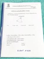 ►อ.จิรัฐ◄ JIRAT A758 แบบทดสอบโจทย์ฟิสิกส์สอบเข้าแพทย์ - วิศวะ ปี 2561 วิชาฟิสิกส์ 9 วิชาสามัญ เน้นฝึกทำโจทย์ทั้งเล่ม ด้านหลังมีเฉลยของอาจารย์ครบทุกข้อ ในหนังสือยังไม่ได้ทำ ไม่มีรอยขีดเขียน หนังสือเล่มจริงจากการลงคอร์ส ไม่ใช่เล่มซีร็อก หนังสือใส่ปกสันเกลีย