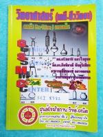 ►GSMC◄ SCI 8372 เคมี ชีววิทยา คอร์ส Pre Traim 1 เทอมต้น เนื้อหาพิมพ์สมบูรณ์ แบบฝึกหัดมีเฉลยครบทุกข้อ เฉลยละเอียดบางข้อ
